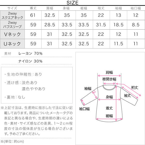 選べる4タイプ 5分袖リブニット[C3147]のサイズ表