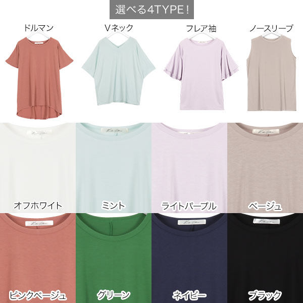 選べる4タイプ★落ち感がキレイなゆるシルエTシャツ[C3150]