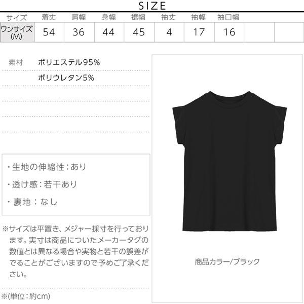 フレンチスリーブTシャツ [C3156]のサイズ表