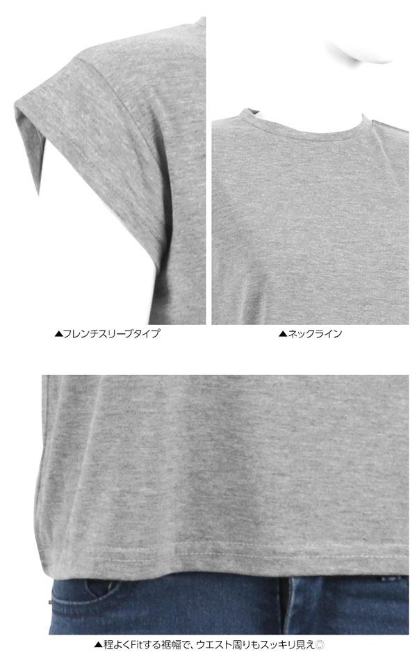 【990円Tシャツシリーズ】フレンチスリーブTシャツ [C3156]