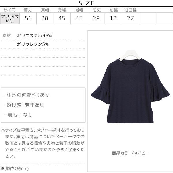 【990円Tシャツシリーズ】フレアスリーブTシャツ [C3158]のサイズ表