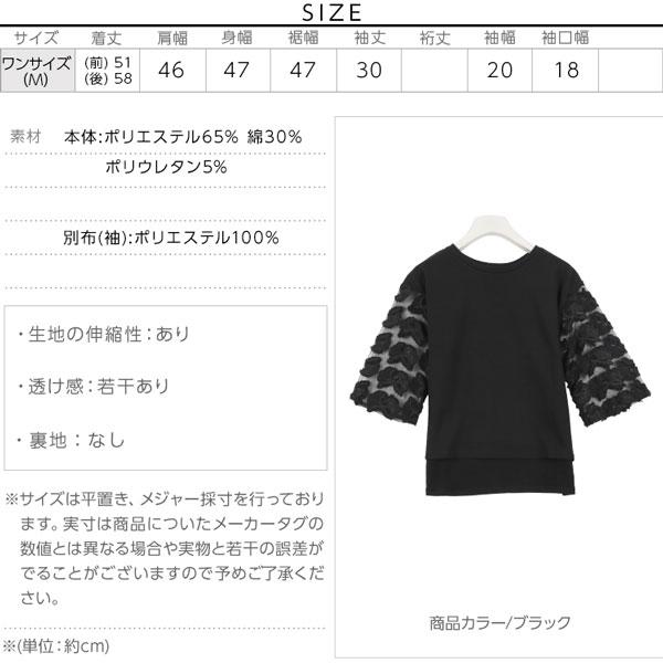 花柄刺繍袖オーガンジーレース5分袖カットソートップス [C3181]のサイズ表