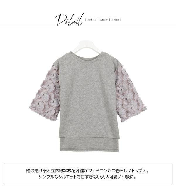 花柄刺繍袖オーガンジーレース5分袖カットソートップス [C3181]