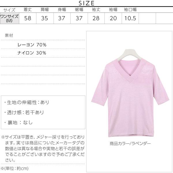 カシュクール5分袖ハイゲージニット [C3182]のサイズ表