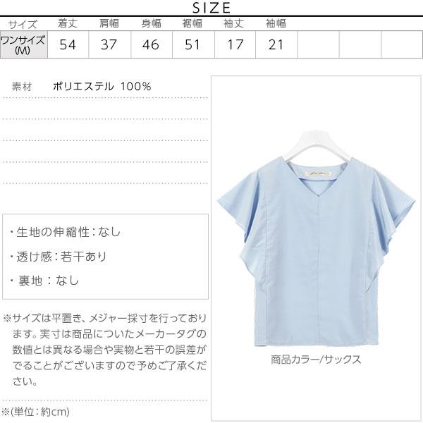 袖フレアスキッパーブラウス [C3187]のサイズ表