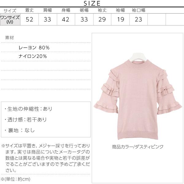 4color☆フリル半袖ハイネックニット [C3199]のサイズ表