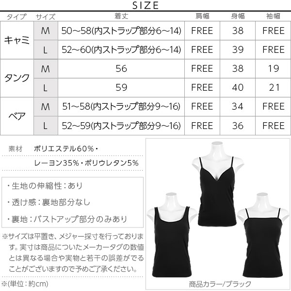 選べる3タイプ☆パッド付きインナーシリーズ [C3200]のサイズ表