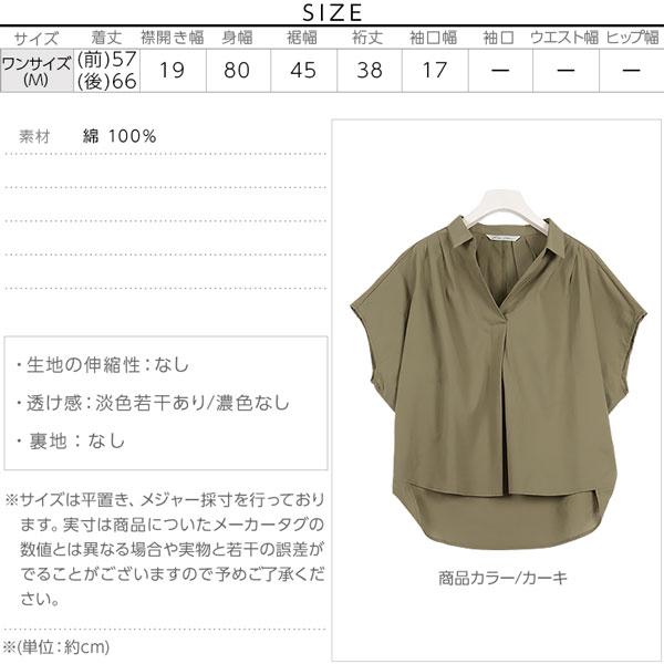 ベーシック☆ドルマンスリーブシャツブラウス [C3202]のサイズ表