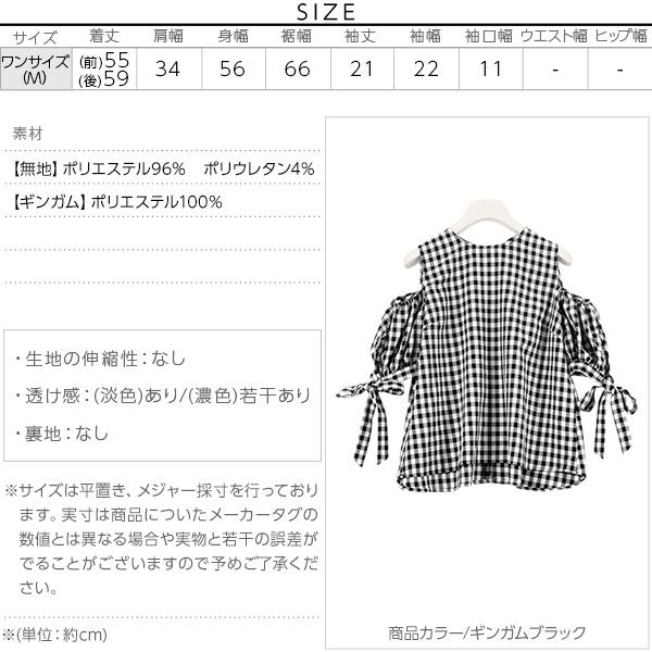 袖口リボン★オープンショルダーブラウストップス [C3203]のサイズ表