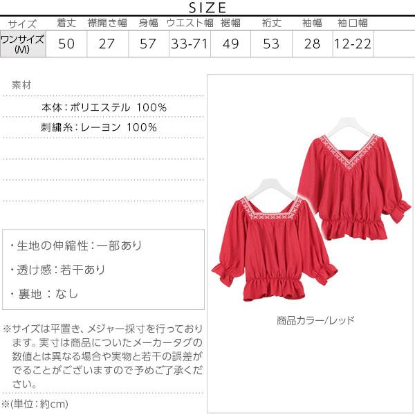 前後で着られる2way★刺繍ブラウス [C3218]のサイズ表