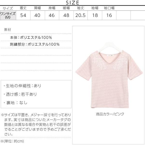 Vネック★刺繍テレコ半袖プルオーバー [C3226]のサイズ表