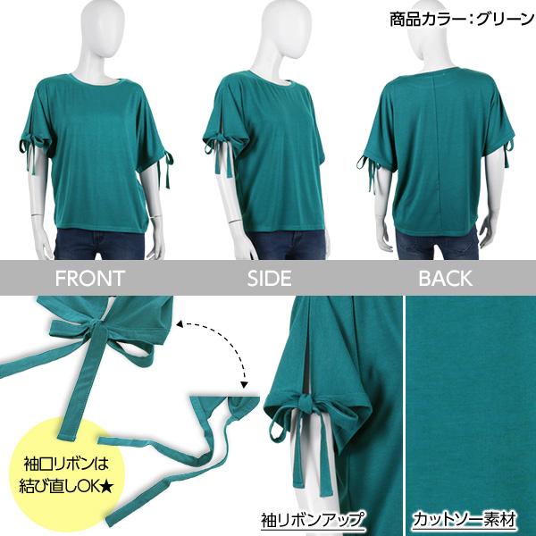 5color★サイドリボンスリットTシャツ [C3227]