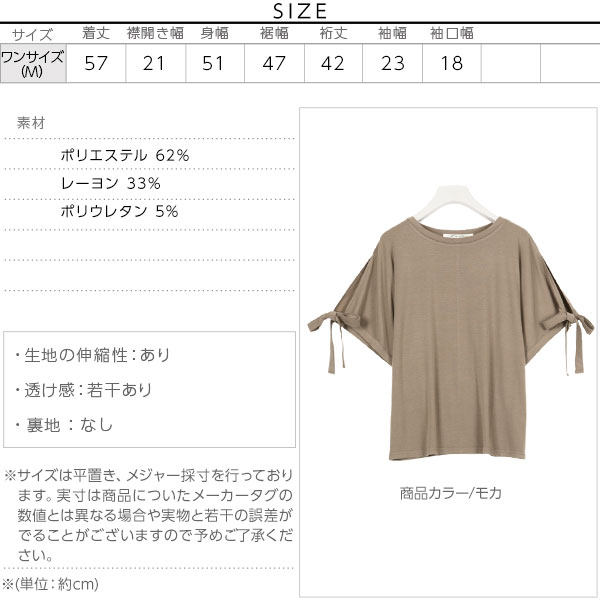 5color★サイドリボンスリットTシャツ [C3227]のサイズ表