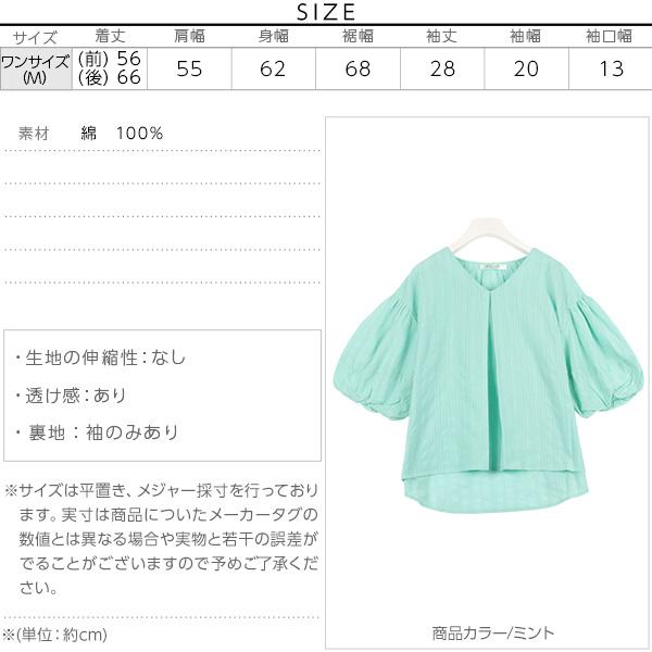 からみジャガード袖バルーンブラウス [C3238]のサイズ表