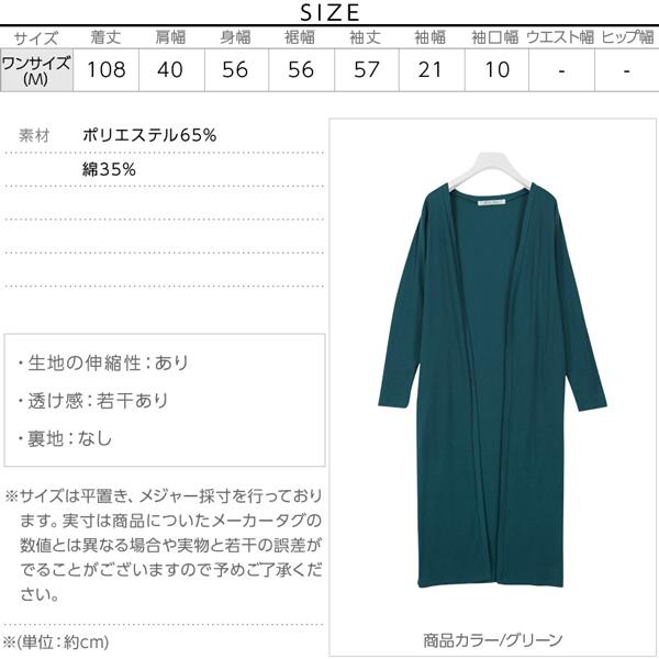 [ リブカットソー ]マキシ丈ロングカーディガン[ C3241 ]のサイズ表
