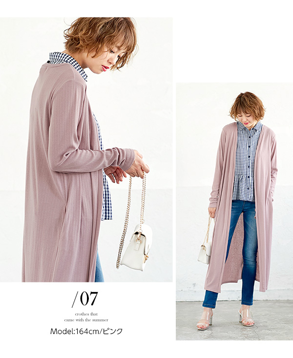 [リブカットソー]マキシ丈ロングカーディガン[C3241]