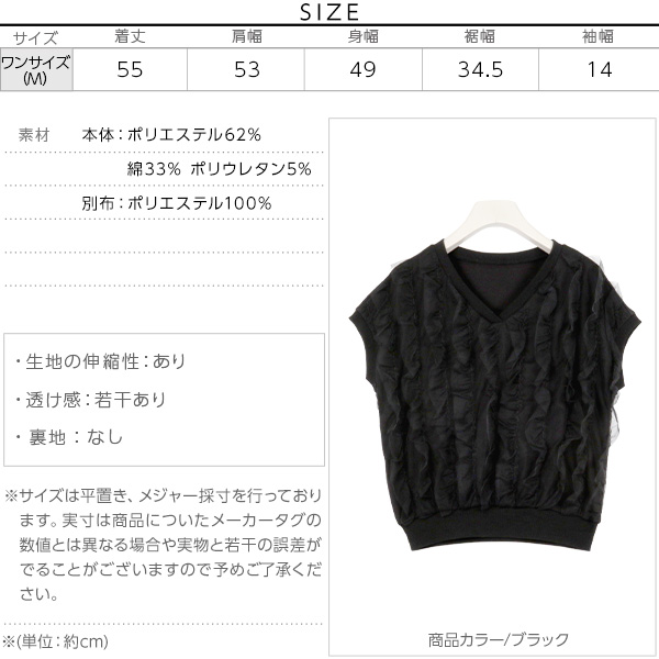 フレンチスリーブ☆チュールフリルVネックカットソートップス [C3244]のサイズ表