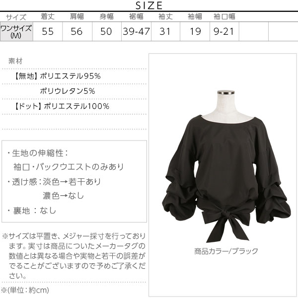 [無地/ドット]2way★ボリューム袖裾リボンブラウス [C3248]のサイズ表