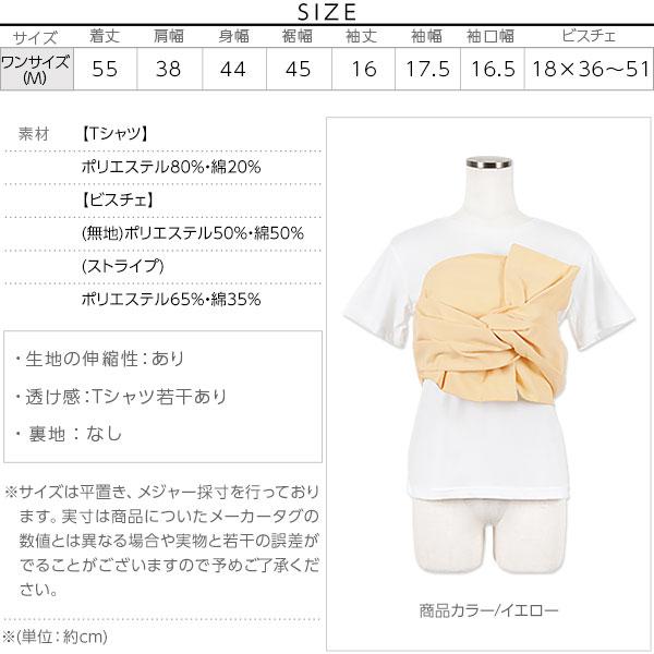 お得な2点SET☆ビスチェ+トップスSET [C3249]のサイズ表