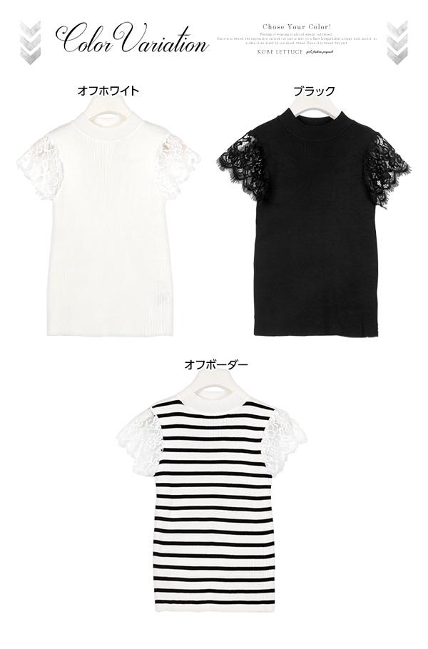 ≪サマーセール!!≫プチハイネック☆袖フラワーレース☆リブニットソートップス [C3250]
