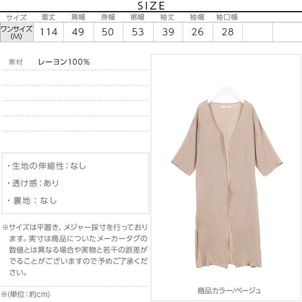 楊柳ロングガウン [C3251]のサイズ表