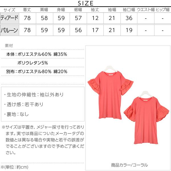 [ティアード袖orバルーン袖]選べる2タイプ★ボリュームスリーブ★カットソーチュニック [C3252]のサイズ表