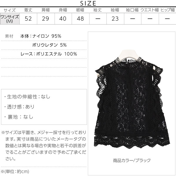 総レースデザイン☆バックジップノースリーブブラウス [C3253]のサイズ表