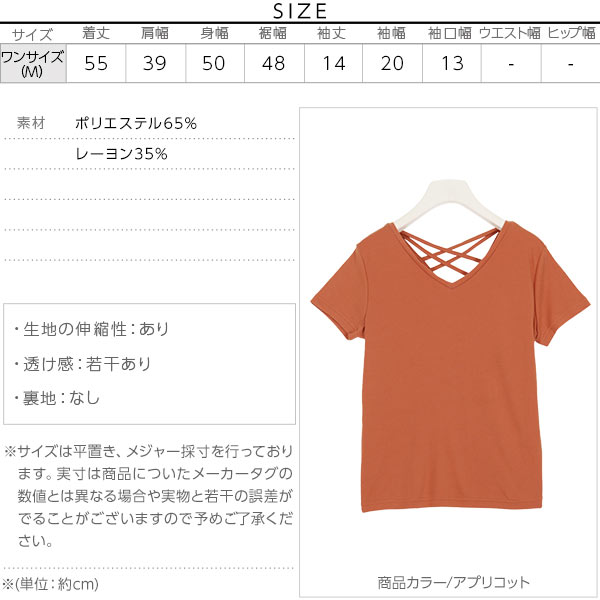 バッククロスデザインVネックシンプルTシャツ [C3257]のサイズ表