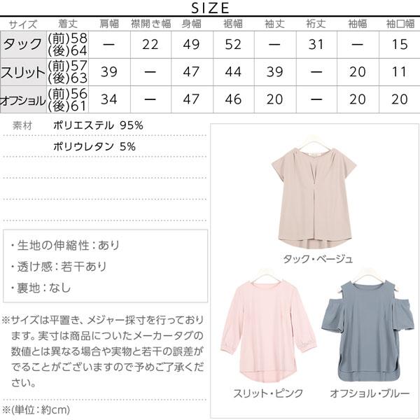 [タック/スリット/オフショル]選べる3TYPE☆きれいめカットトップス [C3263]のサイズ表