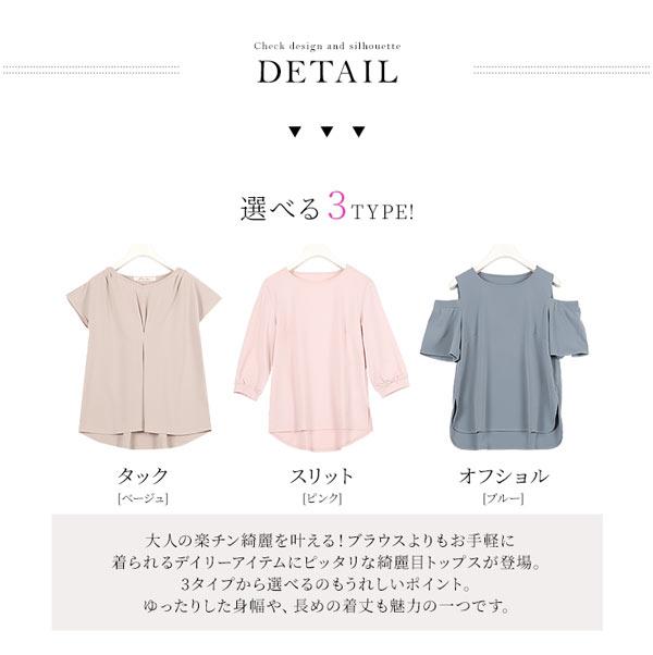 [タック/スリット/オフショル]選べる3TYPE☆きれいめカットトップス [C3263]