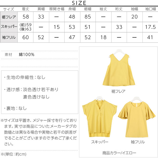 選べる3type[スキッパー/裾フレア/袖フリル]綿100%ブラウス [C3265]のサイズ表