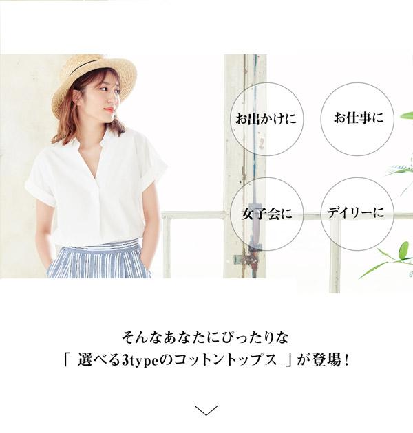 選べる3type[スキッパー/裾フレア/袖フリル]綿100%ブラウス [C3265]