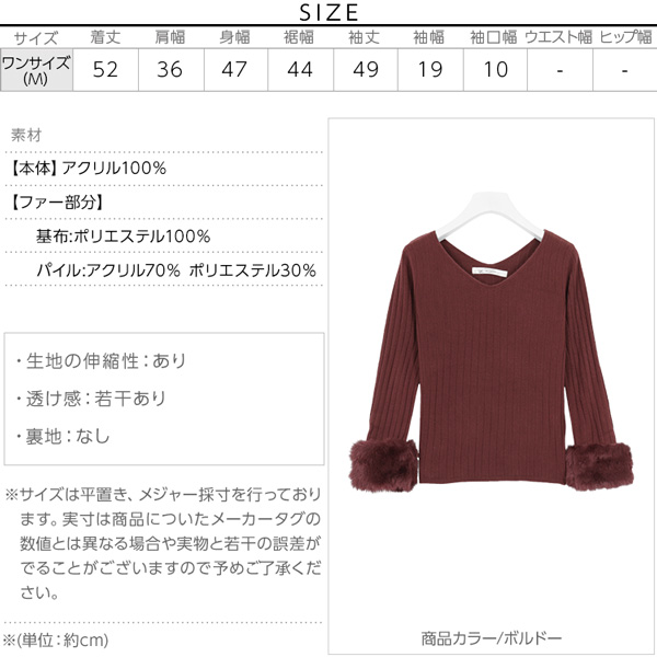 袖ファーリブニット [C3268]のサイズ表