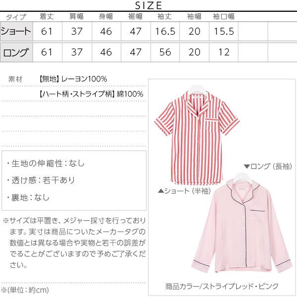 [ 24seven ]選べる半袖or長袖パジャマトップス [C3269]のサイズ表
