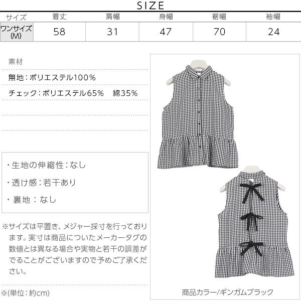 ≪ファイナルセール!≫バックリボン☆裾フリル☆スリーブレスジョーゼットペプラムブラウス [C3272]のサイズ表
