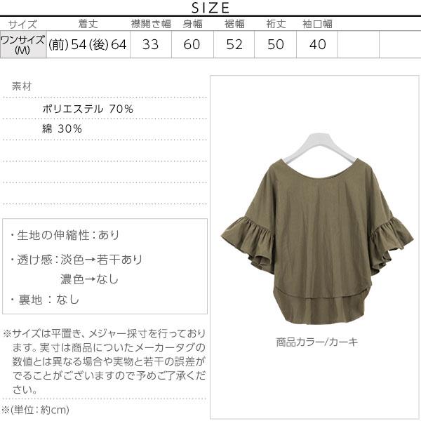 袖フリルゆったりトップス [C3273]のサイズ表