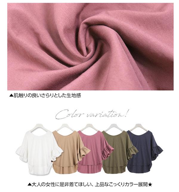 袖フリルゆったりトップス [C3273]