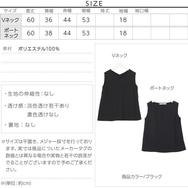 選べる2type[Vネック/ボートネック]ジョーゼットノースリーブブラウストップス [C3279]のサイズ表