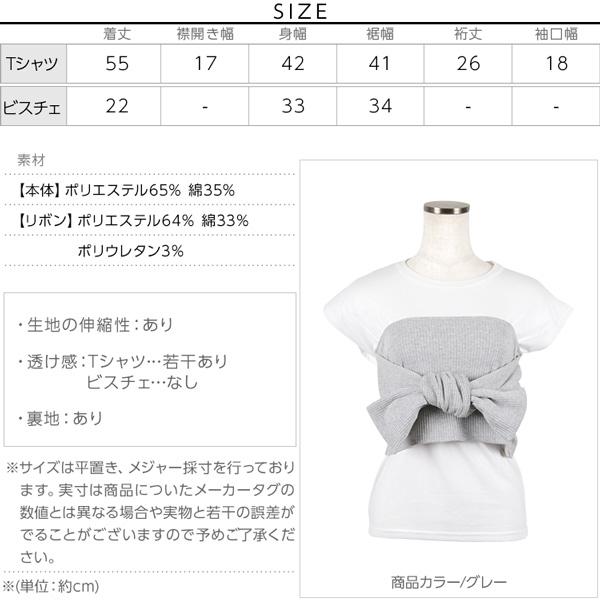 取り外しOK☆カットリボンビスチェ+シンプル白Tシャツ☆2セットデザイントップス [C3281]のサイズ表