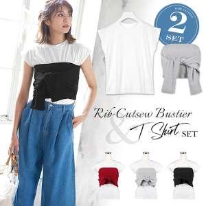 ≪SALE≫取り外しOK☆カットリボンビスチェ+シンプル白Tシャツ☆2セットデザイントップス [C3281]