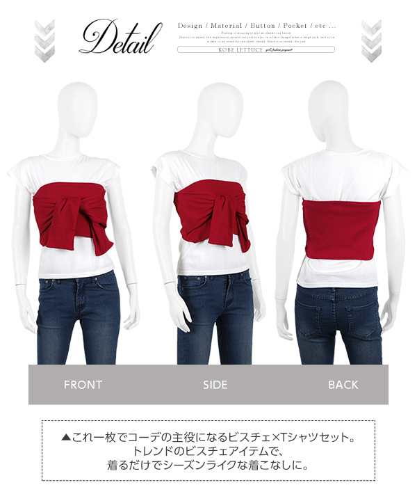 取り外しOK☆カットリボンビスチェ+シンプル白Tシャツ☆2セットデザイントップス [C3281]