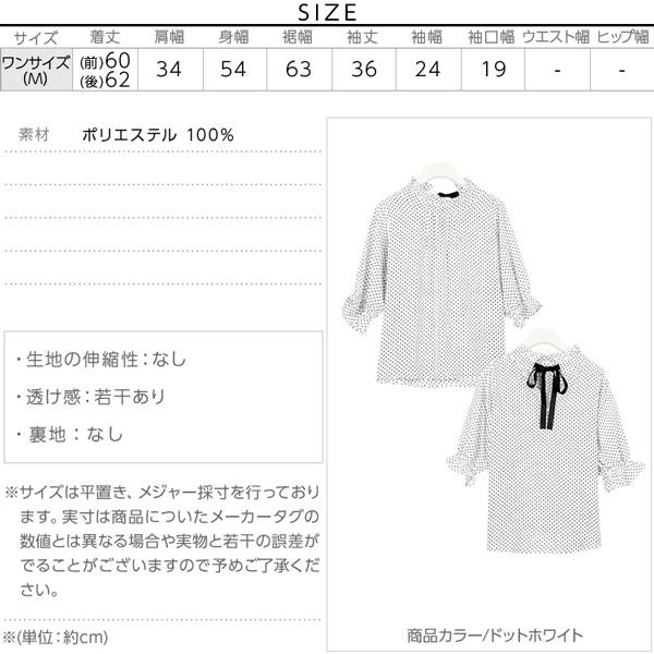[ドット/ギンガムチェック/無地]バックリボン☆キャンディースリーブシャツブラウス [C3282]のサイズ表