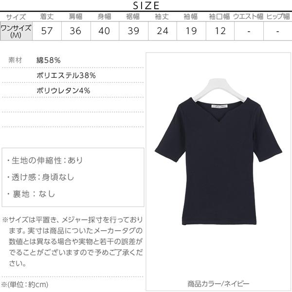 テレコリブキーネック5分袖トップス [C3284]のサイズ表