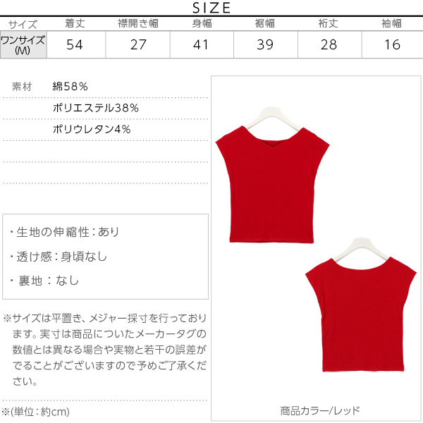 2WAY☆二枚仕立てストレッチテレコリブカットソートップス [C3286]のサイズ表