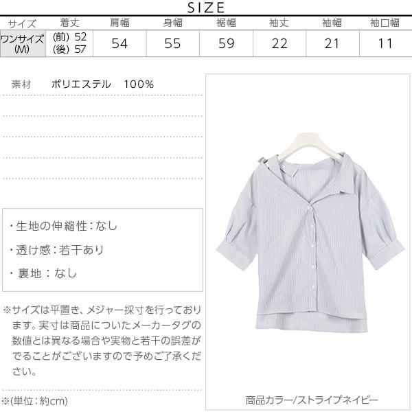 アシンメトリーデザインシャツトップス [C3287]のサイズ表