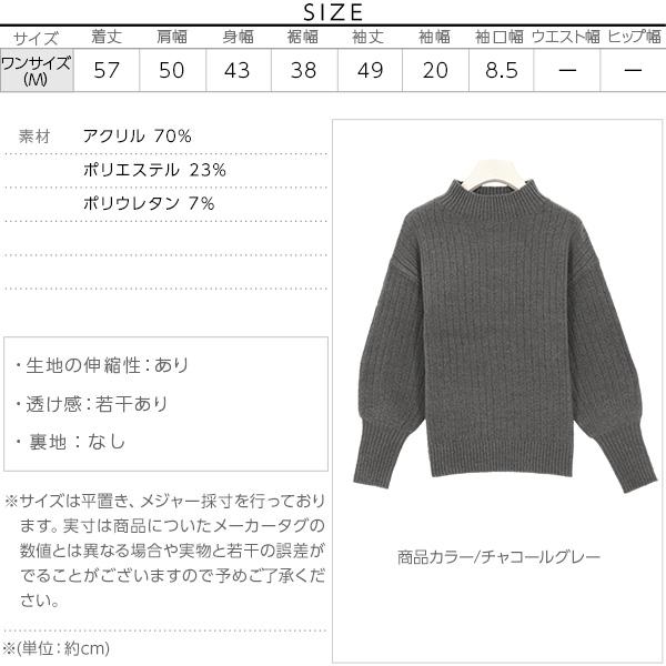 バルーン袖ニット [C3290]のサイズ表