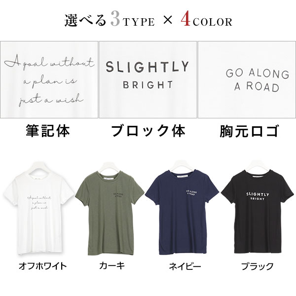 選べる3タイプ [ 筆記体/胸元ロゴ/ブロック体 ]半袖シンプルロゴTシャツ [C3291]