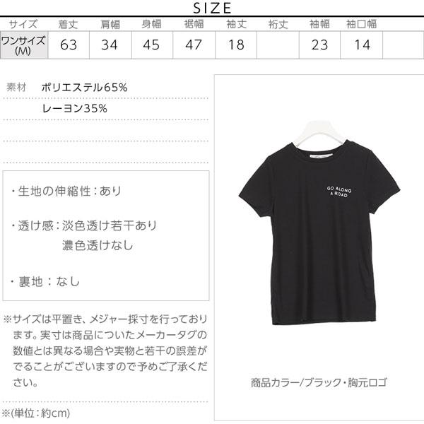 選べる3タイプ [ 筆記体/胸元ロゴ/ブロック体 ]半袖シンプルロゴTシャツ [C3291]のサイズ表