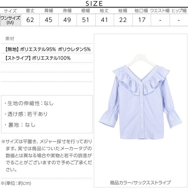 Vネック☆ラッフルフリル☆キャンディースリーブブラウストップス [C3295]のサイズ表