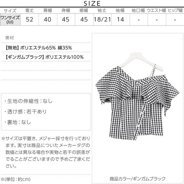 ワンショルダー☆アシンメトリーフリルデザインブラウストップス [C3297]のサイズ表
